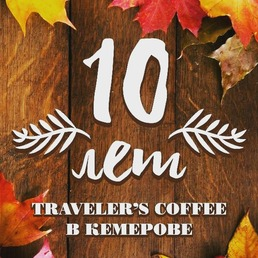 10 лет Traveler's Coffee в Кемерове!