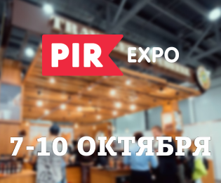 WELCOME TO THE PIR EXPO!